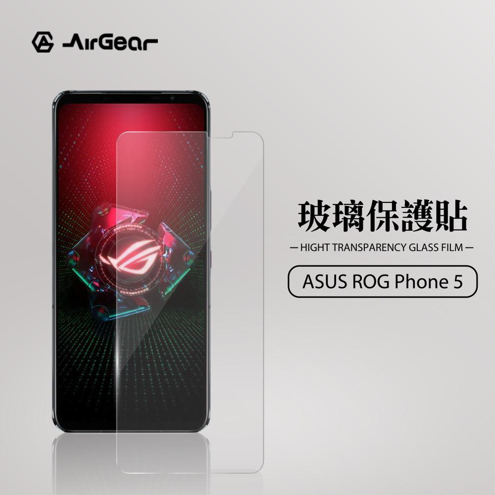 AirGear 滿版玻璃保護貼 ASUS ROG Phone 5