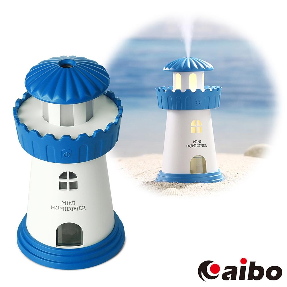 LED燈塔造型小夜燈 USB加濕器(持續噴霧/間歇噴霧)-海洋藍