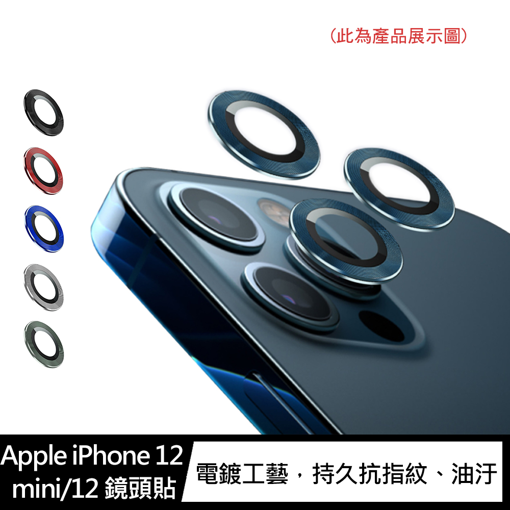 VICTOR Apple iPhone 12 mini/12 鏡頭貼(黑色)