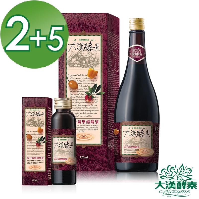 【大漢酵素】綜合蔬果醱酵液(720mlx2+60mlx5)