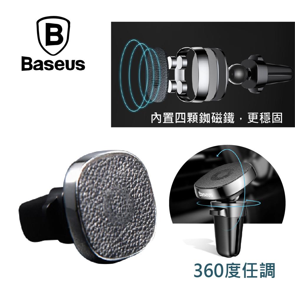 Baseus倍思 默契PRO磁吸出風口車載支架 - 黑色