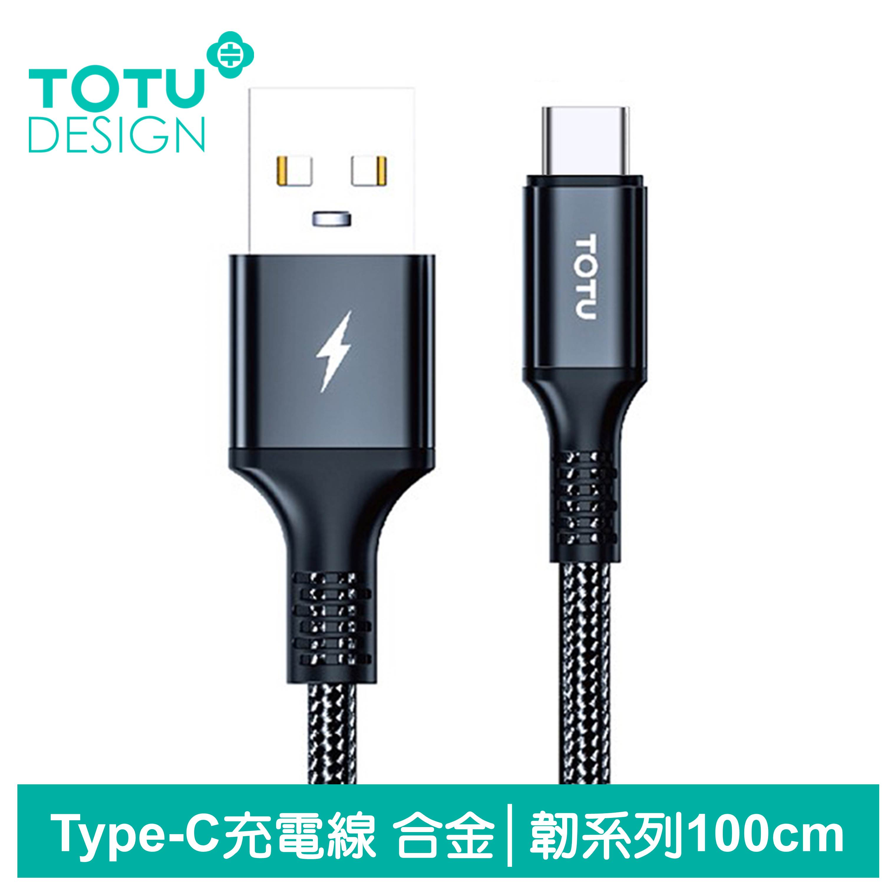 TOTU台灣官方 Type-C充電線傳輸線快充線編織線 2A快充 韌系列 100cm 黑色