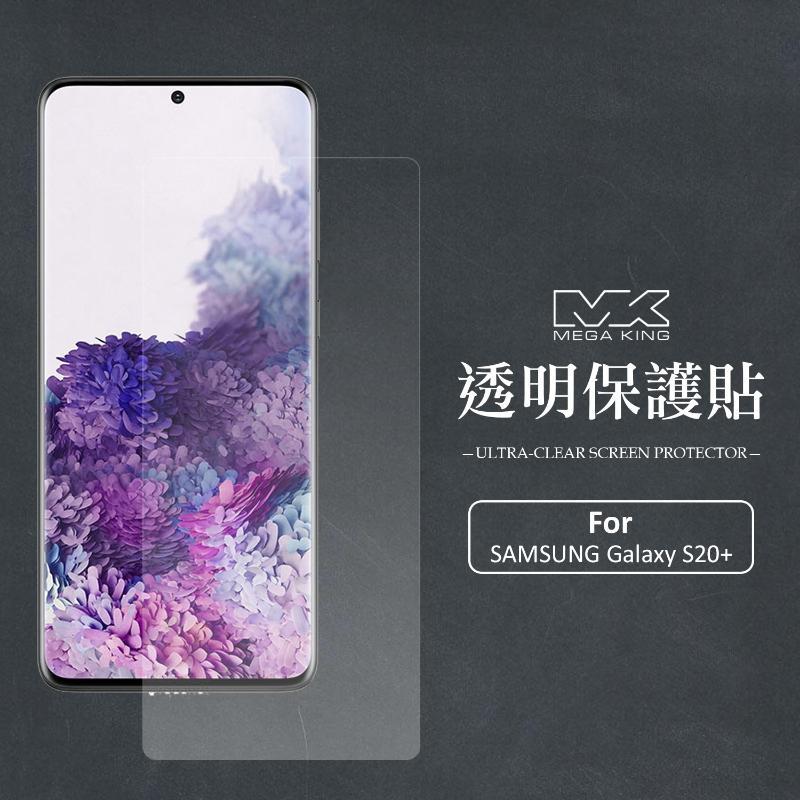 MEGA KING 保護貼 SAMSUNG Galaxy S20+