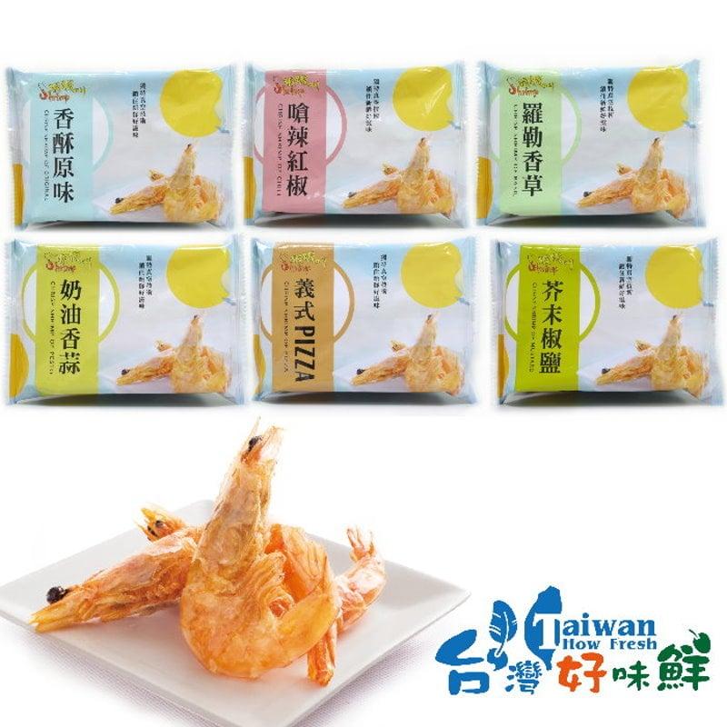 【台灣好味鮮】蝦蝦叫香脆蝦酥-義式PIZZA 25克10包入禮盒