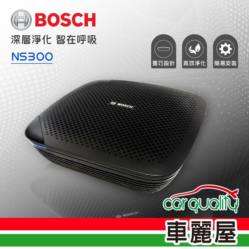 【BOSCH】 博世移動式車用空氣淨化器 NS300 贈USB線材【車麗屋】