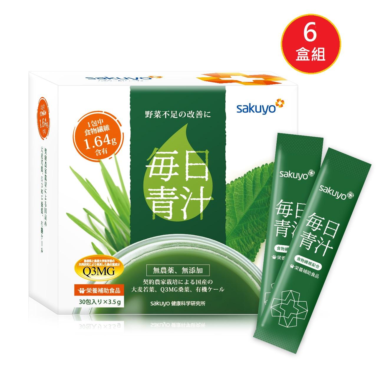 sakuyo每日青汁(30條/盒)_6盒組