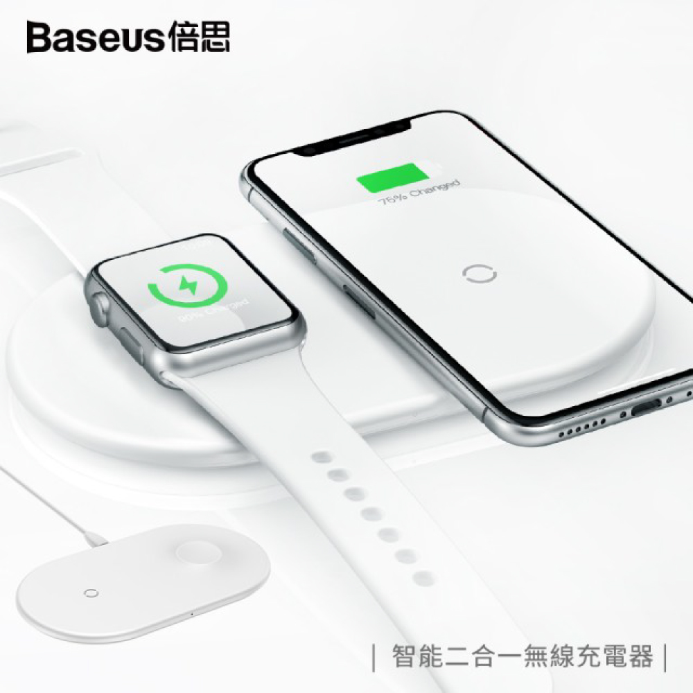 Baseus 倍思 智能二合一無線充電器