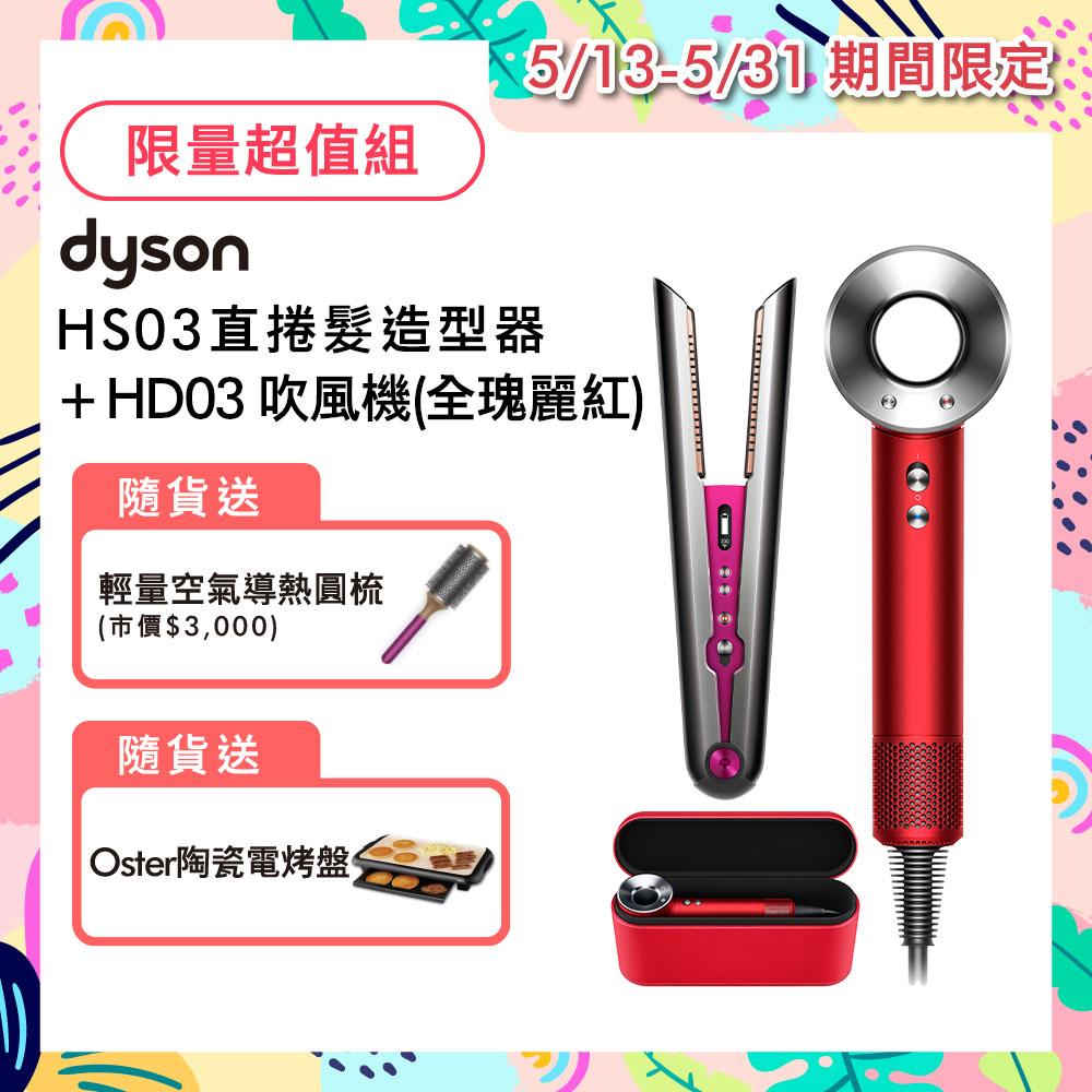 [限量超值組]【送圓梳+電烤盤】Dyson戴森 Corrale 直捲髮造型器 HS03 桃紅色 + Supersonic吹風機 HD03 全瑰麗紅