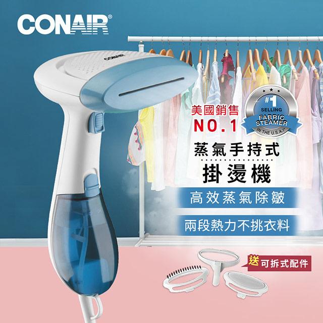 【CONAIR】三合一蒸氣手持式掛燙機CGS23W