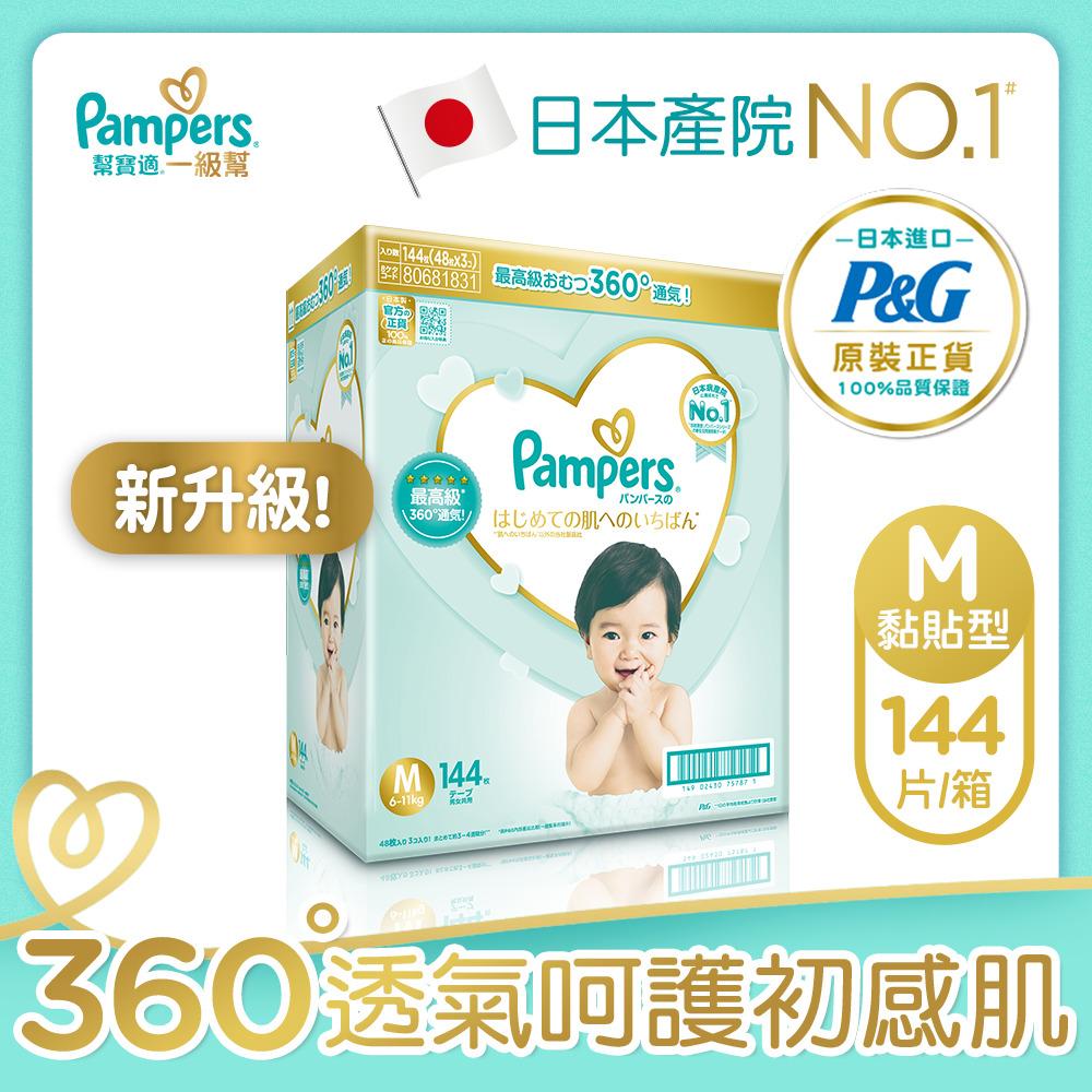 【幫寶適Pampers】一級幫 紙尿褲/尿布 黏貼型 (M 144片/箱) _日本原裝