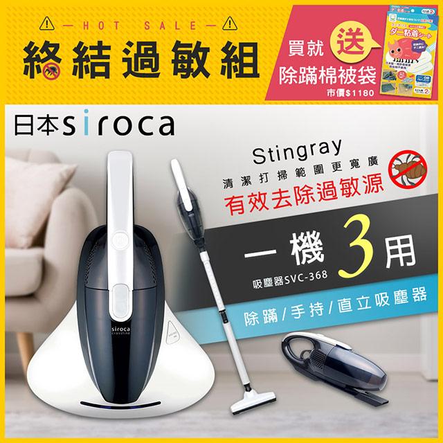擊退過敏原【日本Siroca】crossline三用式UV殺菌塵蟎吸塵器SVC-368+【日本沒蟎家】棉被真空袋組