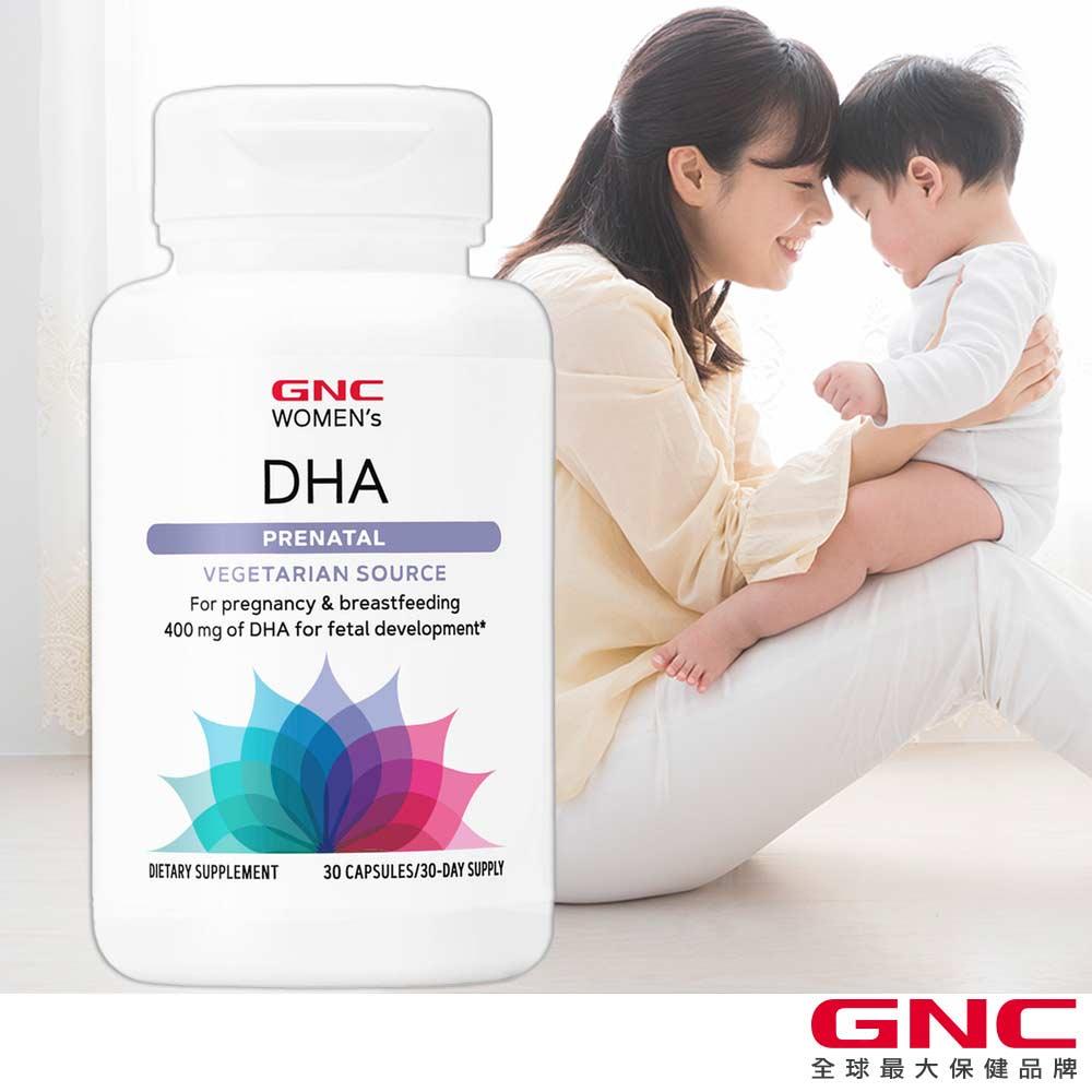 【GNC 健安喜】婦寶樂-藻油DHA膠囊 30顆(植物性DHA/專利藻油/腸溶劑型)