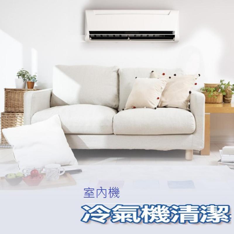 全台【特力屋好幫手】分離式冷氣室內機清潔+消毒