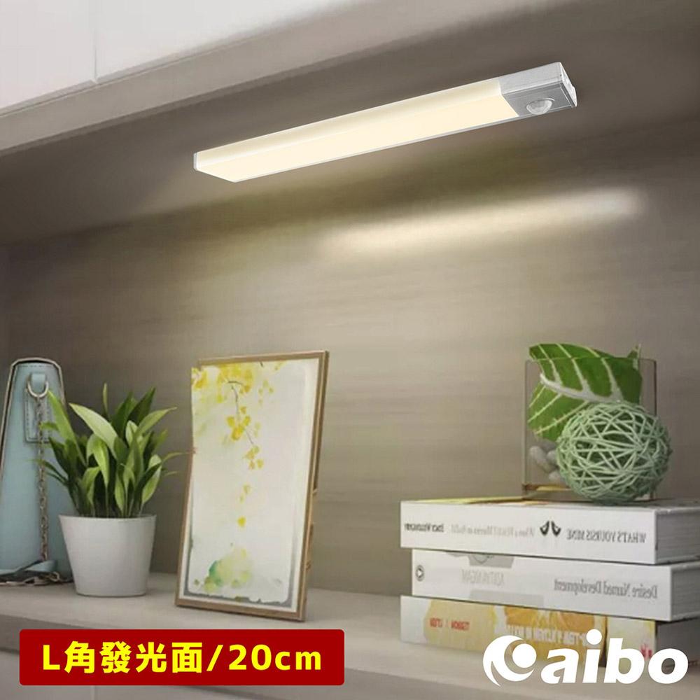 超薄大光源 USB充電磁吸式 輕巧LED感應燈(20cm)-自然光