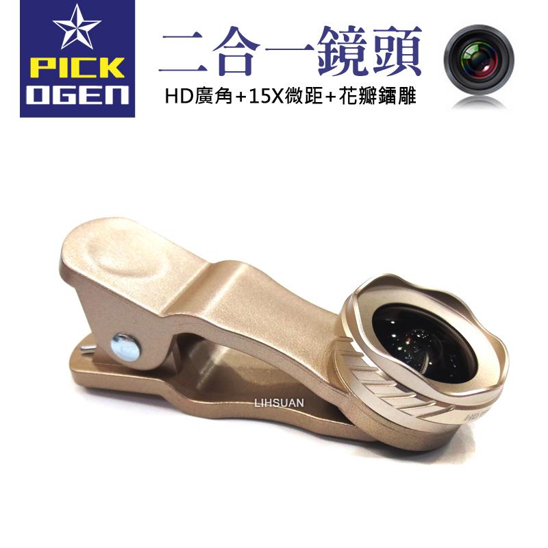 【PICKOGEN】花瓣型HD廣角鏡頭 微距 自拍神器 香檳金