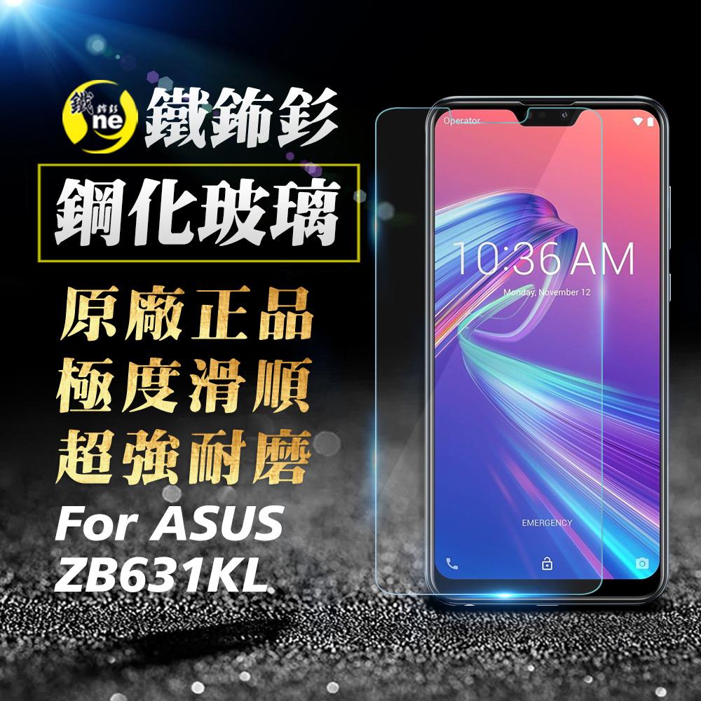O-ONE旗艦店 鐵鈽釤鋼化膜 ASUS ZenFone Max Pro M2 (ZB631KL) 日本旭硝子超高清手機玻璃保護貼