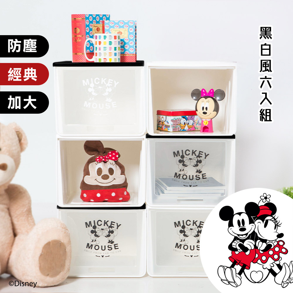 【收納王妃】迪士尼多功能收納儲物盒(6入組/黑3款 白3款)
