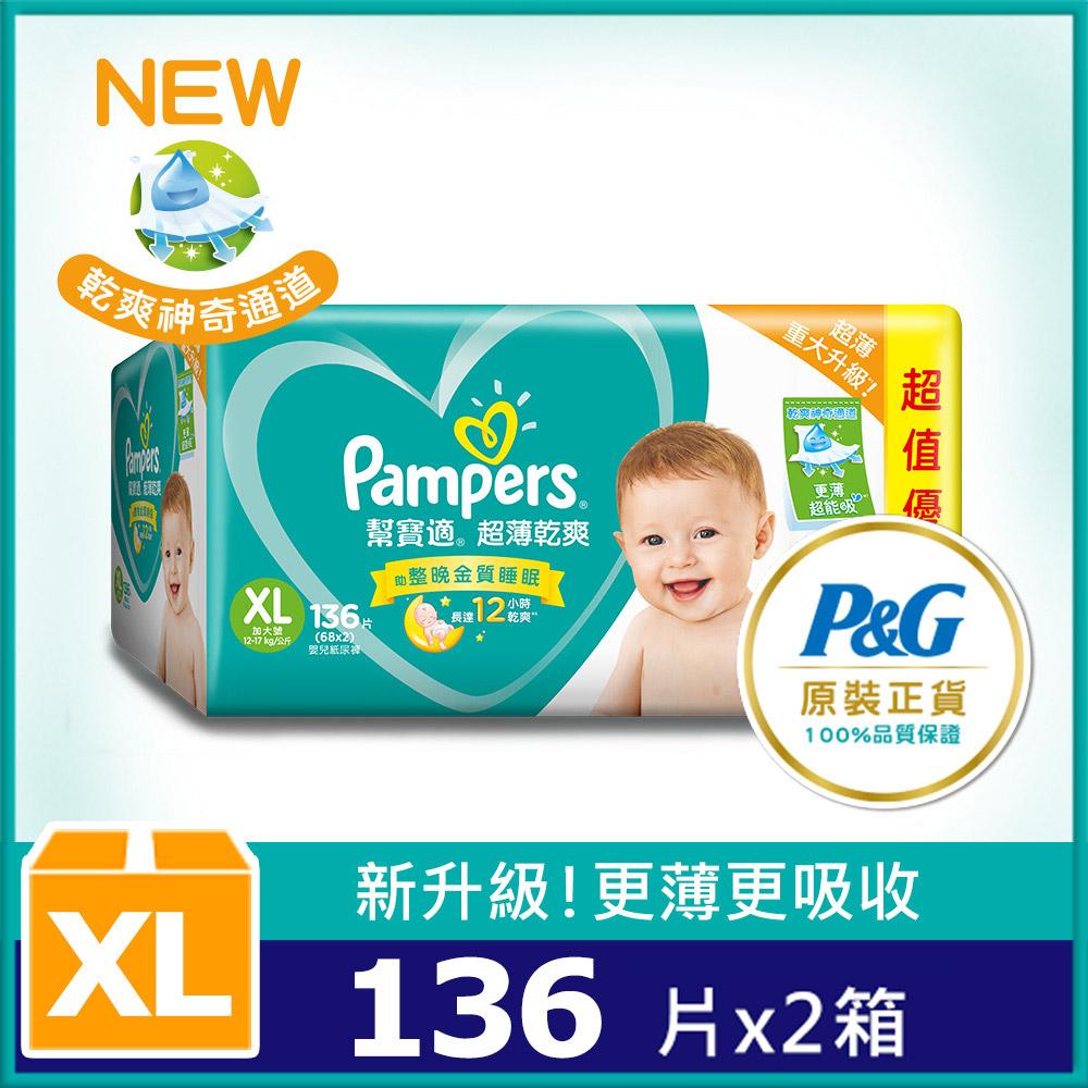 【幫寶適Pampers】超薄乾爽 嬰兒紙尿褲/尿布 黏貼型 2箱 (XL 68片X2包/箱) (彩盒箱)