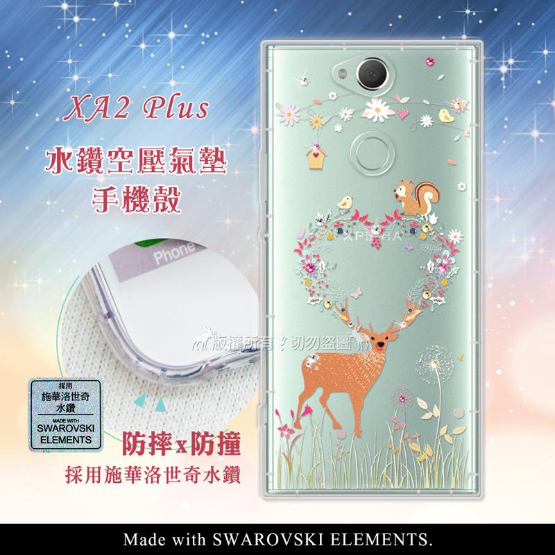 EVO SONY Xperia XA2 Plus 異國風情 水鑽空壓氣墊手機殼(小鹿松鼠)