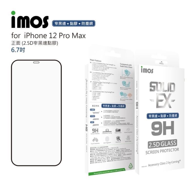 imos 2.5D防塵網滿版玻璃貼 iPhone 12 Pro Max 6.7 黑