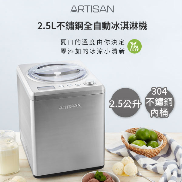 【ARTISAN|奧的思】2.5L數位全自動冰淇淋機 IC2581