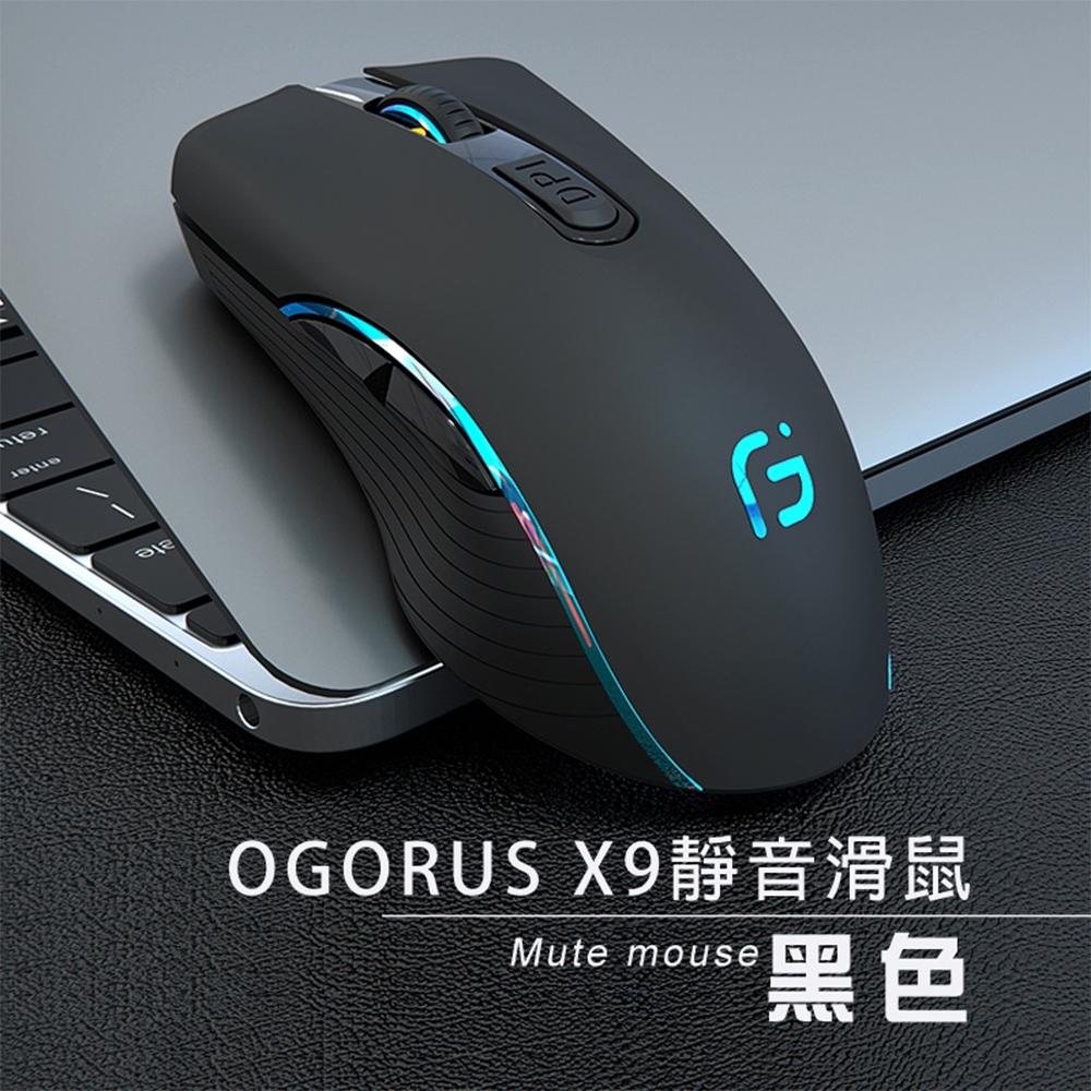 【OGORUS】X9 無線藍牙靜音滑鼠(2.4G+藍牙雙模式)-黑