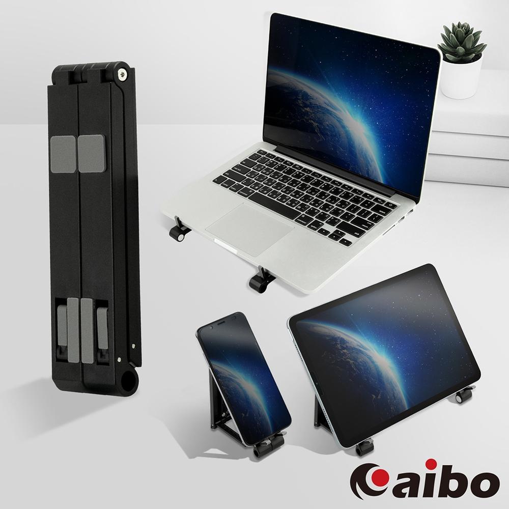 筆電/平板/手機 多功能便攜輕巧折疊支架(IP-MA30)-黑色