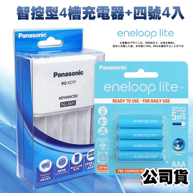 Panasonic 智控型4槽 鎳氫低自放充電器+國際牌eneloop lite藍鑽輕量 低自放4號 600mAh充電電池(4顆入)