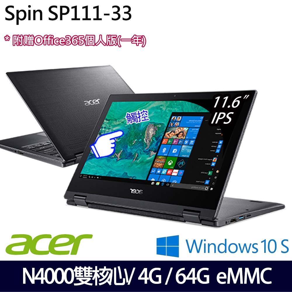《Acer 宏碁》SP111-33-C644 (11.6吋HD觸控螢幕/N4000/4GB/64GB eMMC/Win10 S/兩年保)