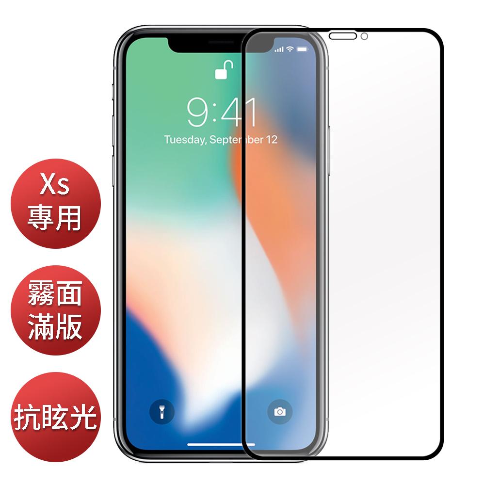 【AdpE】iPhone Xs / iPhone 11 Pro 通用 5.8吋【霧面磨砂】全膠黑邊滿版鋼化玻璃保護貼