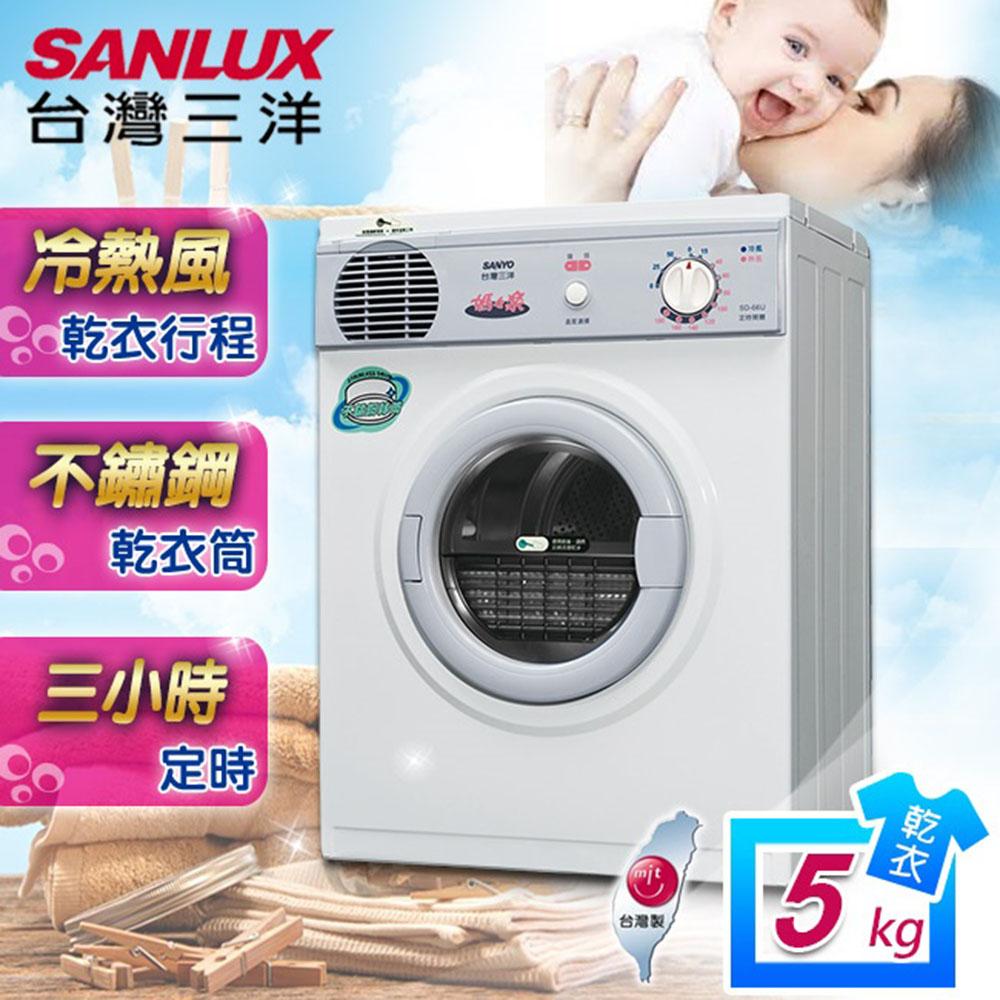 SANLUX台灣三洋 5kg 不鏽鋼乾衣機 SD-66U8/ SD-66U8A