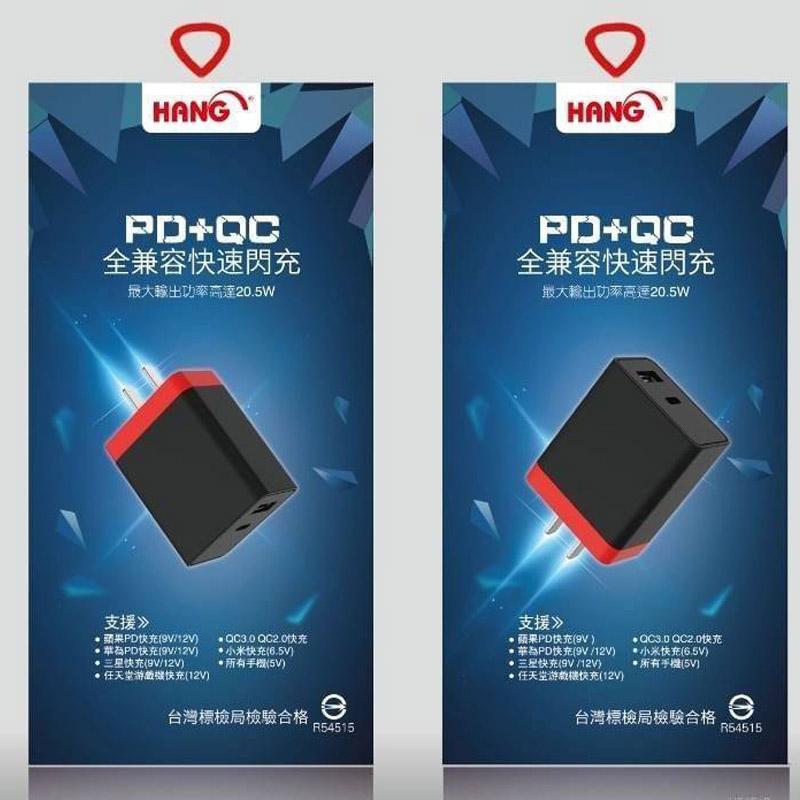 HANG C12 PD+QC3.0 3.1A快充頭 (白色)
