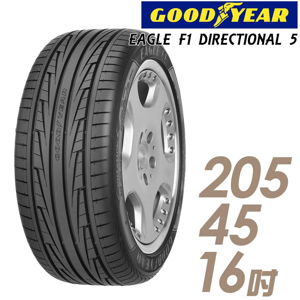 【GOODYEAR 固特異】EAGLE F1 DIRECTIONAL 5 運動操控輪胎_一入_205/45/16(EFD5)