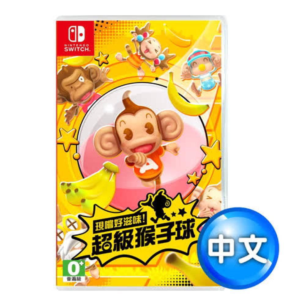 Nintendo Switch 現嚐好滋味!超級猴子球 中文版
