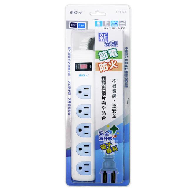 【東亞】3孔1開關5插座延長線_2.5公尺(8.25尺) TY-S135-8.25尺