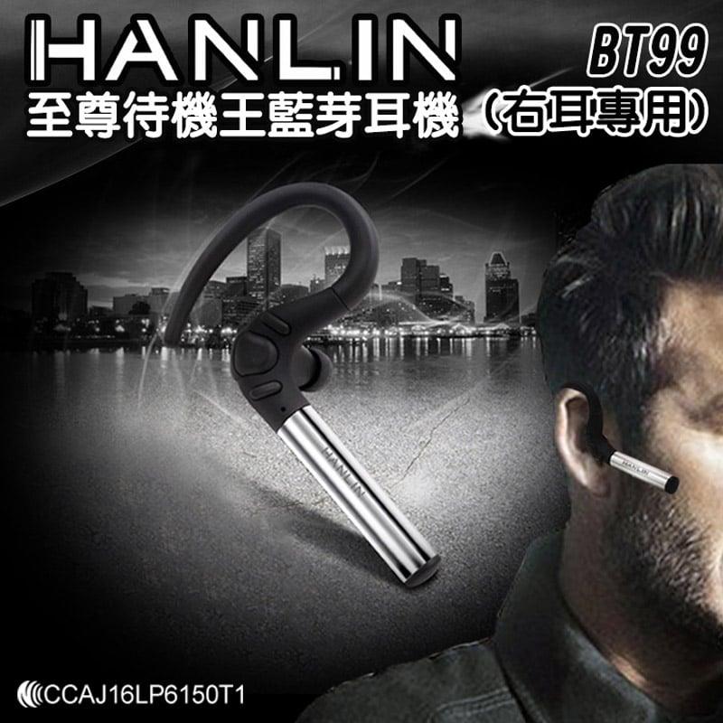 HANLIN-至尊待機王BT99藍芽耳機(右耳專用)