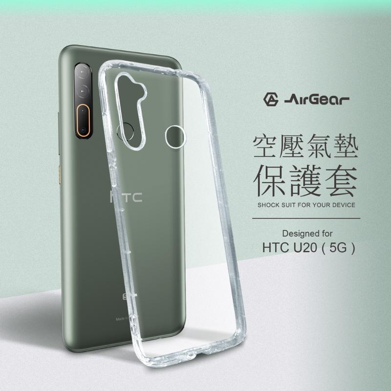 AirGear 空壓氣墊保護套 HTC U20(5G)