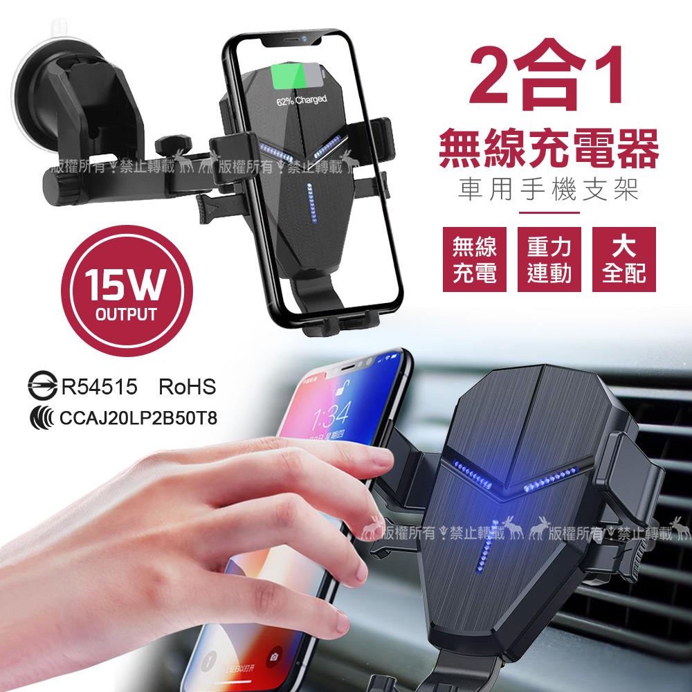 HANG 重力連動 15W大電流無線充電 二合一車用手機支架 冷氣口式/吸盤式