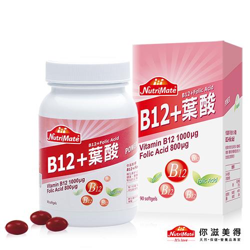 【Nutrimate你滋美得】複合B12+葉酸90顆-1入
