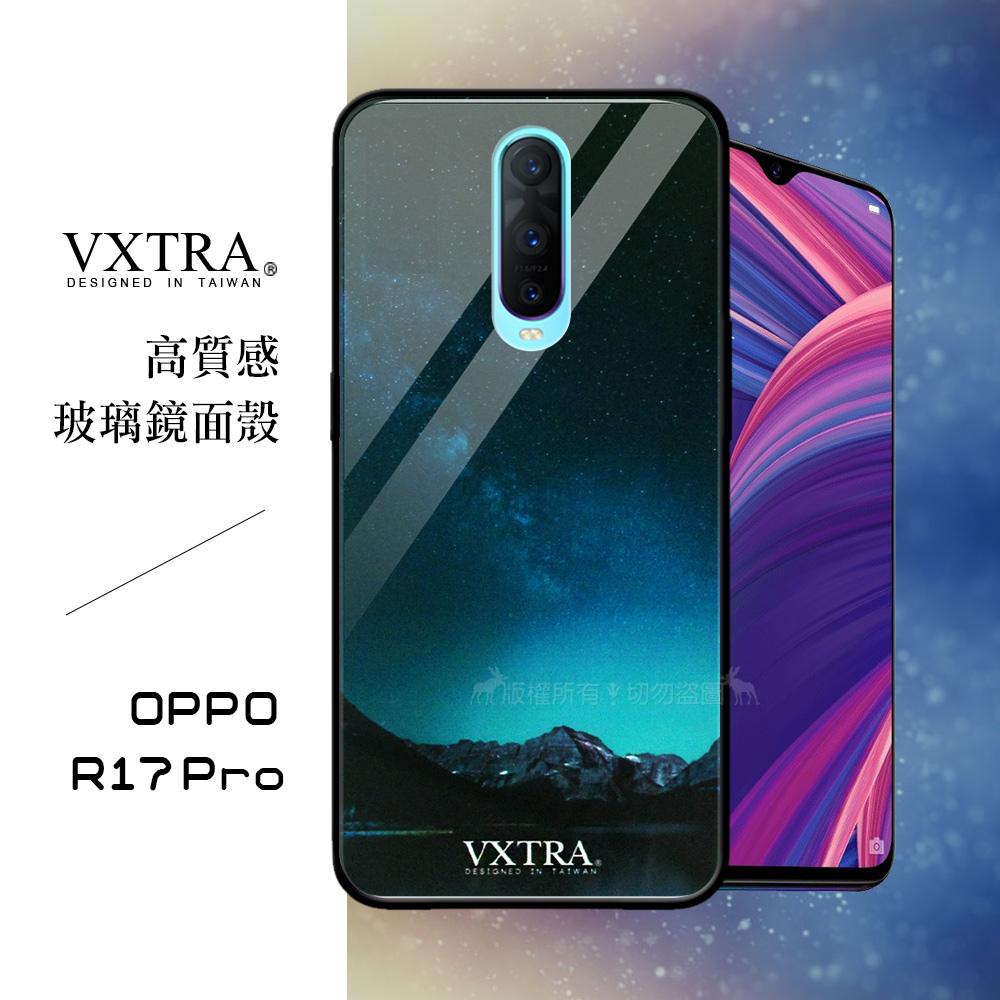 VXTRA OPPO R17 Pro 鋼化玻璃防滑全包保護殼(挪威星空)