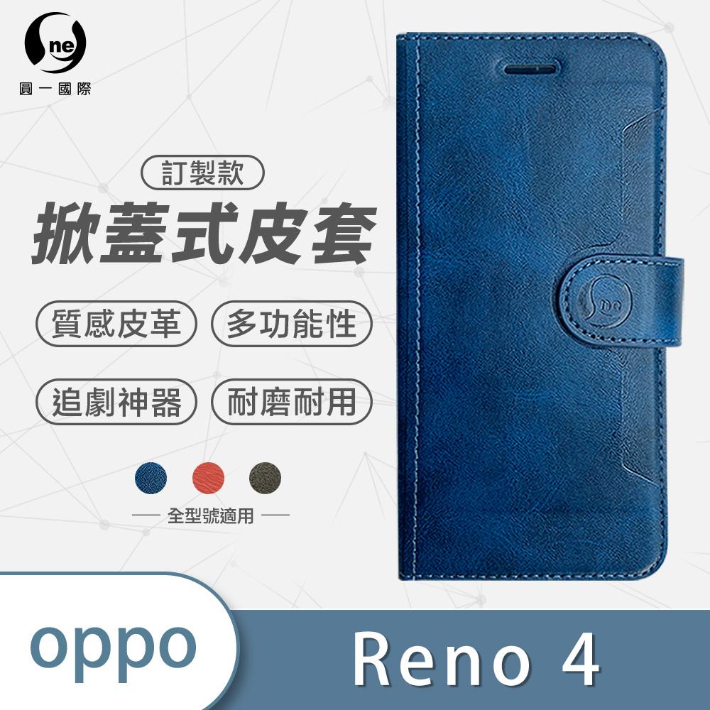掀蓋皮套 OPPO Reno4 皮革藍款 小牛紋掀蓋式皮套 皮革保護套 皮革側掀手機套