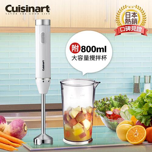 【美國Cuisinart 美膳雅】極輕量多功能手持式變速攪拌棒 HB-200WTW(附攪拌杯)