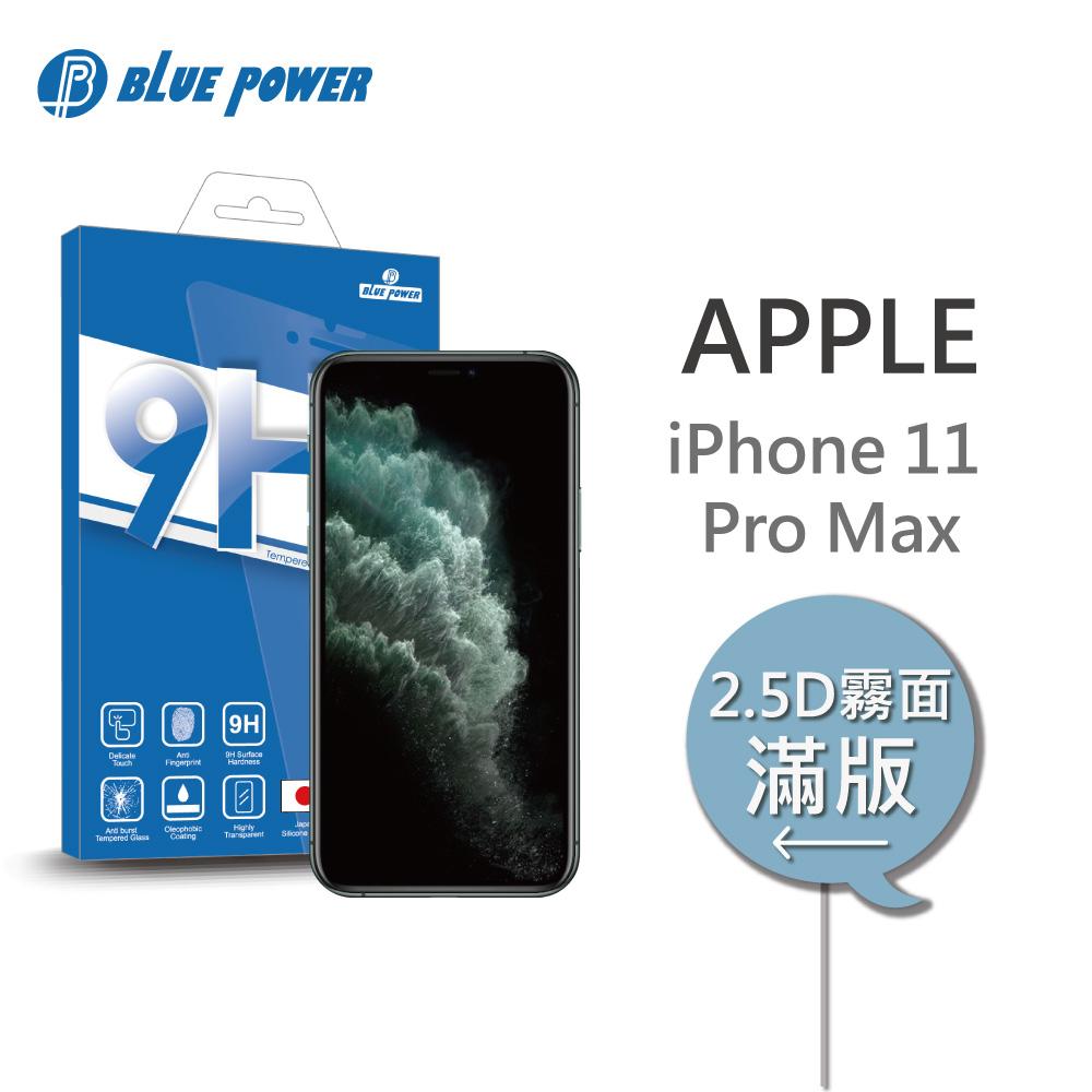 BLUE POWER Apple iPhone 11 Pro Max 6.5吋 2.5D滿版 9H霧面鋼化玻璃保護貼 - 黑色
