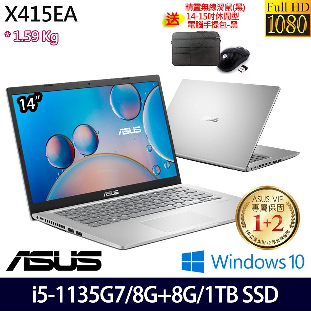 《ASUS 華碩》X415EA-0151S1135G7(14吋FHD/i5-1135G7/8G+8G/1TB SSD/Win10/二年保/特仕版)