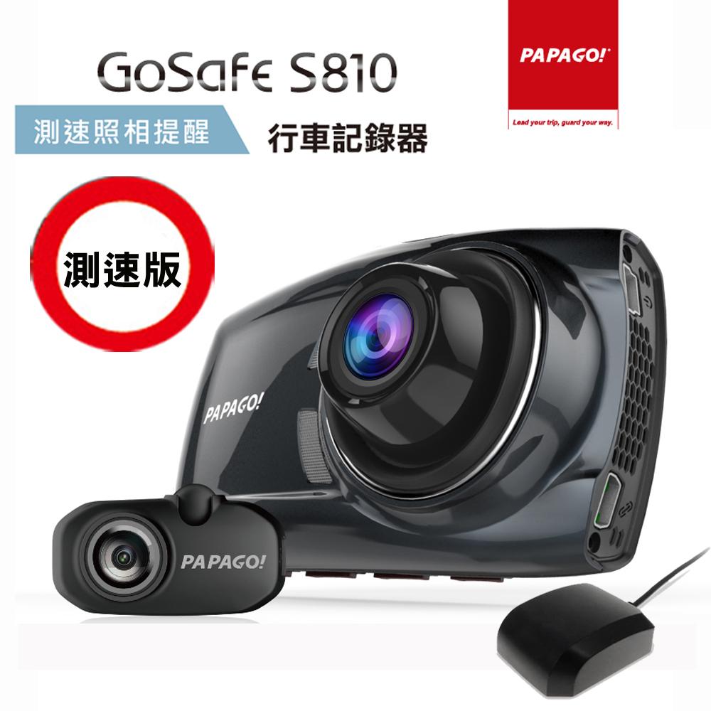 PAPAGO! GoSafe S810前後雙鏡頭SONY感光元件行車記錄器(測速版)+16G