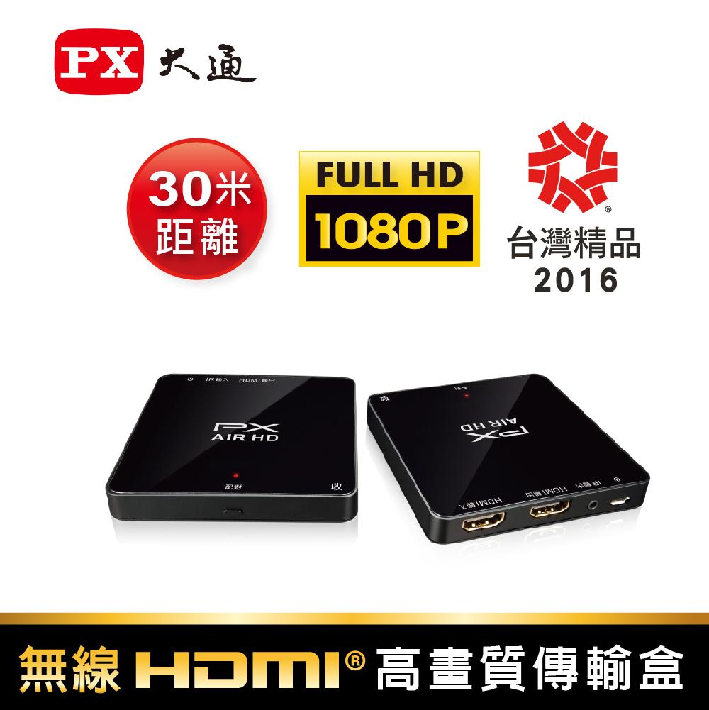 PX大通WTR-3000無線HDMI高畫質傳輸盒