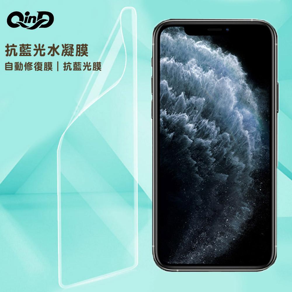 QinD Apple iPhone 11 Pro Max 抗藍光水凝膜(前紫膜+後綠膜)