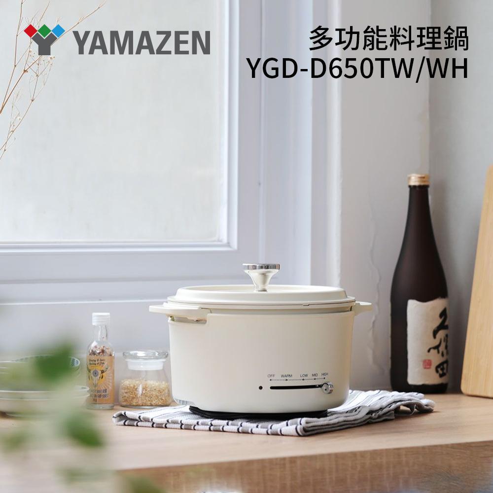 YAMAZEN 山善 YGD-D650TW 多功能調理鍋 白色
