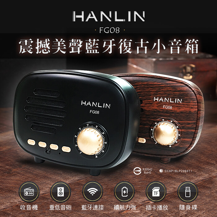 HANLIN-FG08 震撼美聲藍牙復古小音箱-木紋色