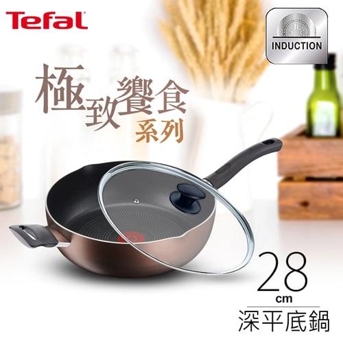 【Tefal法國特福】極致饗食系列28CM不沾深平鍋(加蓋)